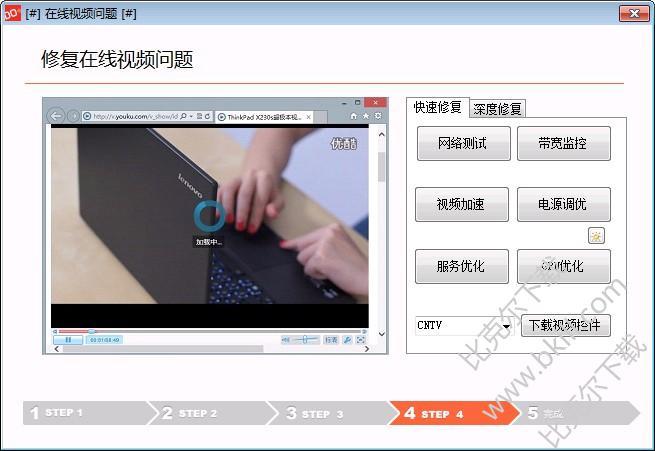 联想不能看在线视频修复工具