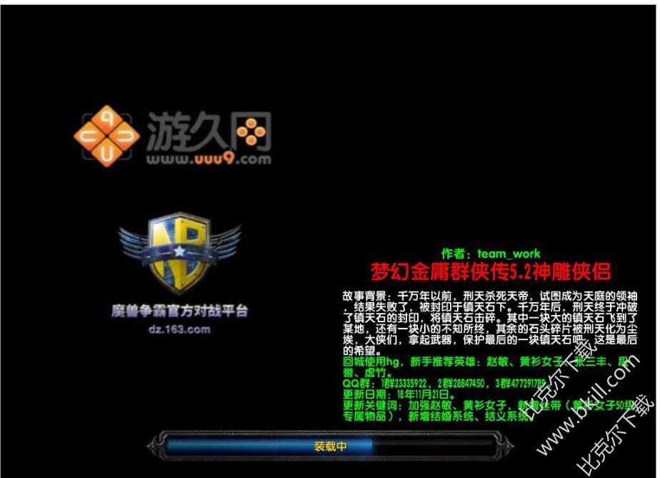 梦幻金庸群侠传5.3十二周年庆版