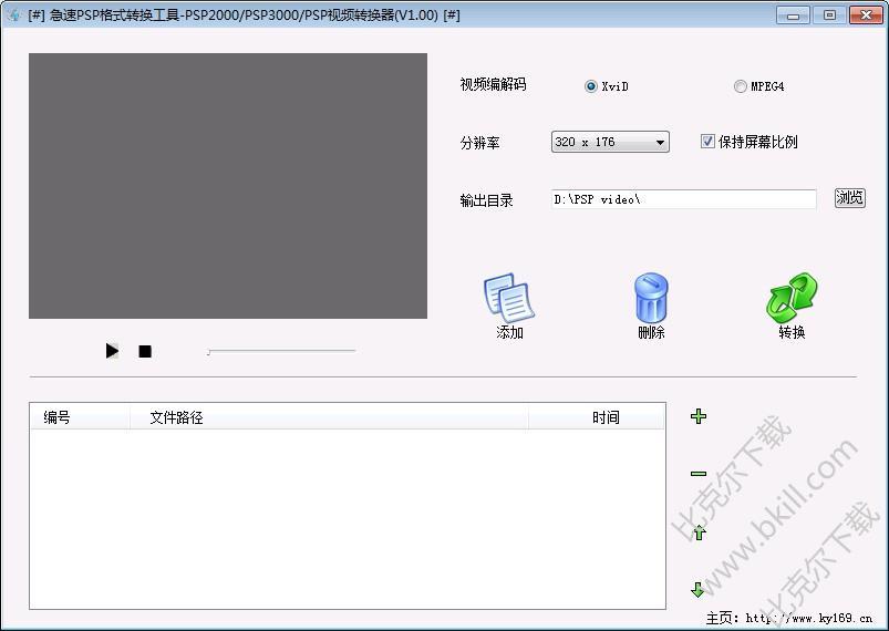 急速PSP格式转换工具