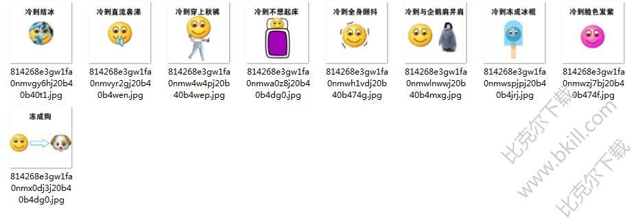 emoji冷到发抖表情包