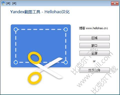 Yandex截图工具