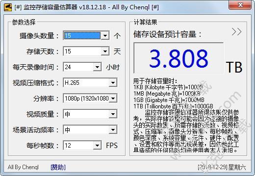 监控存储容量估算器