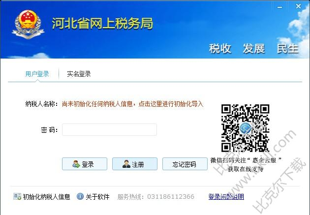 河北省网上税务局客户端 v2.0.273 电脑版