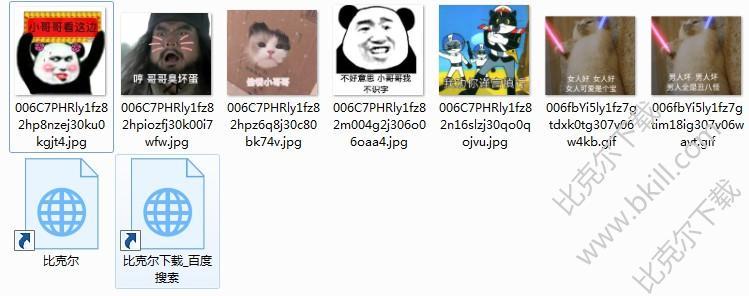 男人坏男人坏男人都是丑八怪表情包 7枚高清版 最新版图片