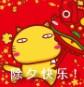 2019最新除夕快�繁砬榘� 10枚高清版 最新版