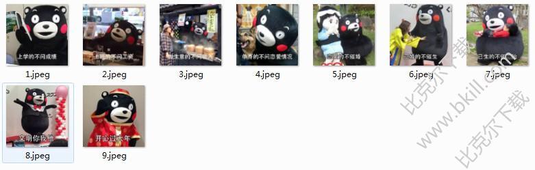 熊本熊春节拜年礼仪表情包