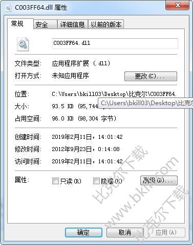 �G失C003FF64.dll文件 最新版
