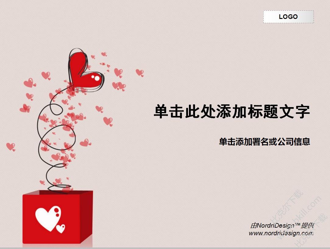 三套创意爱心浪漫情人节PPT模板