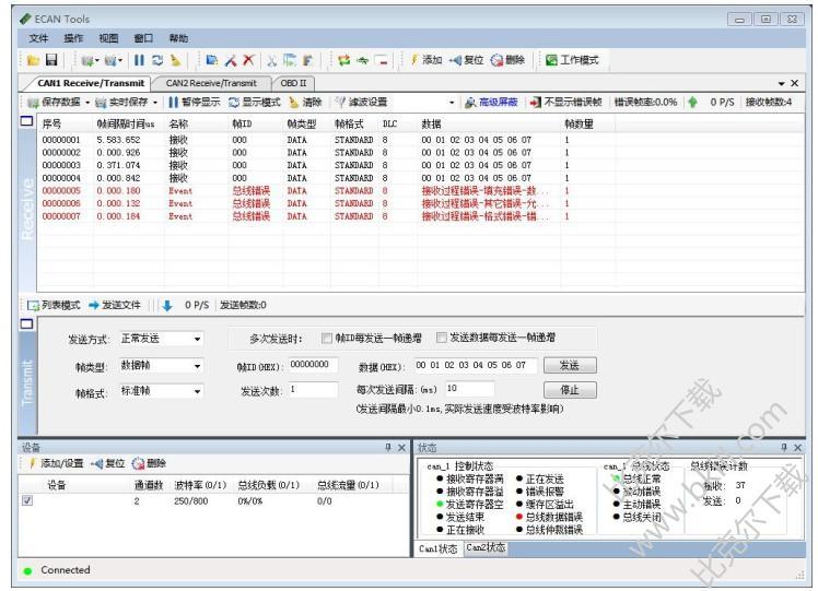 广成科技CAN卡调试软件(ECANTools)