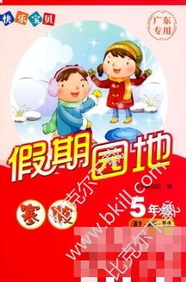 广东省快乐宝贝假期园地五年级寒假作业参考答案