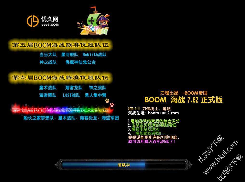 BOOM_海战7.82正式版