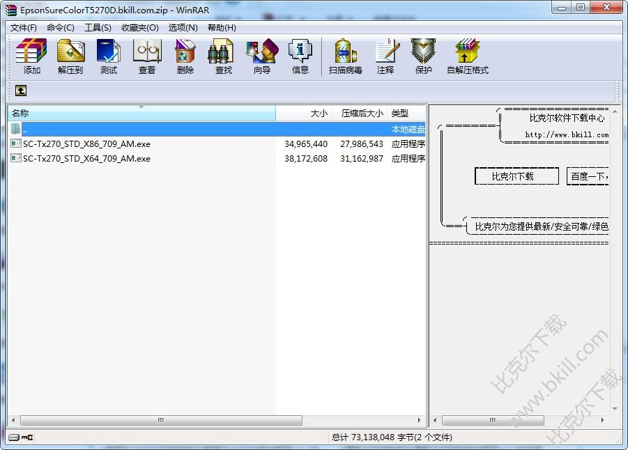 爱普生T5270D打印机驱动