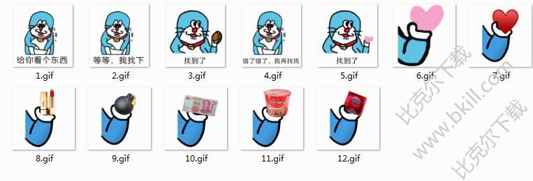 哆啦A梦给你看个东西GIF表情包
