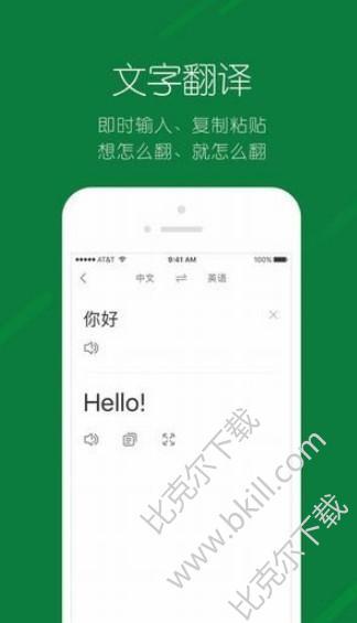 搜狗翻译手机版