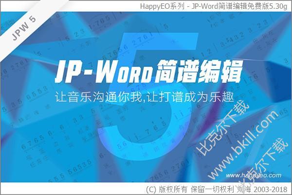 JPW5简谱编辑软件