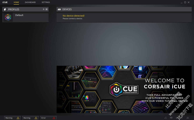 海盗船iCUE软件(CORSAIR iCUE Software)