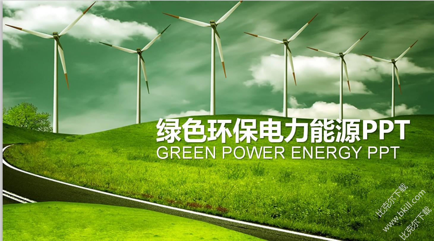 能源环保太阳风能PPT模板
