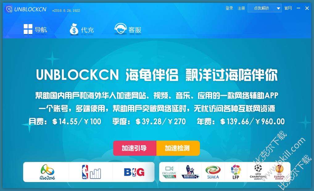 天空乐享视频加速软件(UnblockCn)