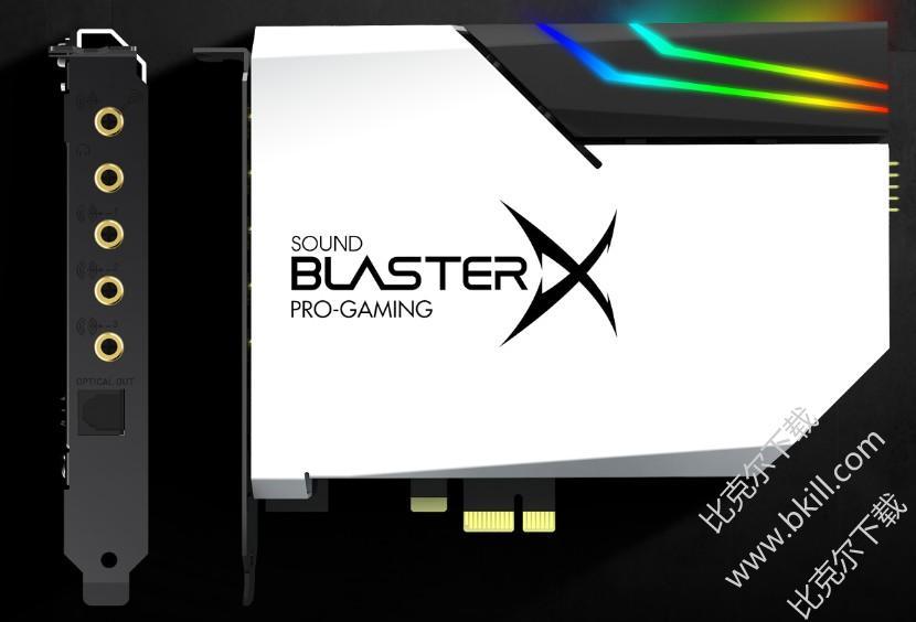 创新Sound BlasterX AE-5纯净版声卡驱动