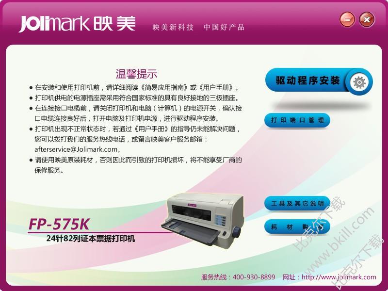 映美FP-575K打印�C���