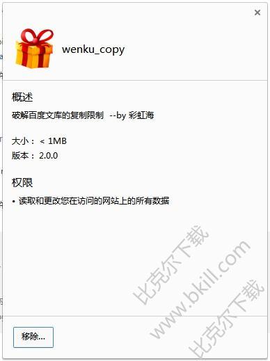 wenku copy百度文库复制浏览器插件