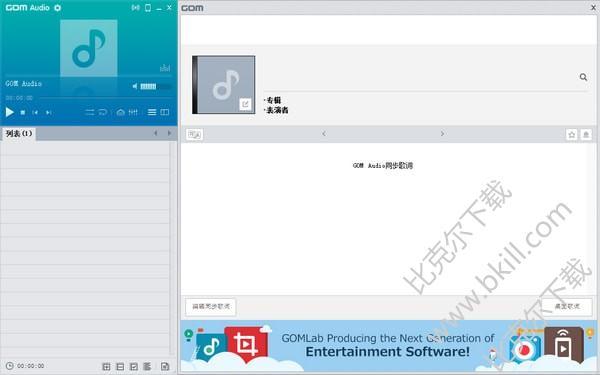 韩国音乐播放器(GOM Audio)