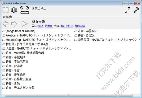 flac播放器(Boom Audio Player)