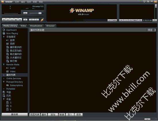 Winamp中文版