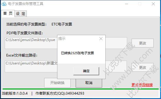 2019版�子�l票�_�~管理工具 V1.0.0.4
