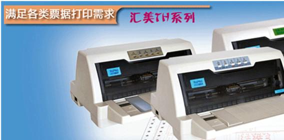 汇美打印机驱动