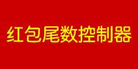 2017微信红包尾数控制器