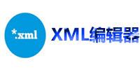 XML编辑器合集