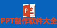 PPT制作软件大全