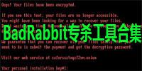 坏兔子Bad Rabbit病毒专杀工具合集