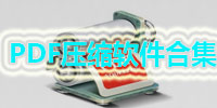 PDF压缩软件合集