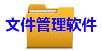 电脑文件管理软件合集