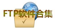 FTP软件合集