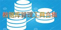 数据库管理工具合集