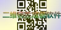 二维码生成器软件合集