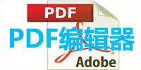 PDF编辑器软件大全