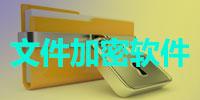 文件加密软件合集