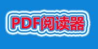 电脑PDF阅读器大全