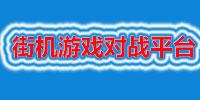 街�C游���鹌脚_合集
