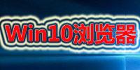 Win10�g�[器大全