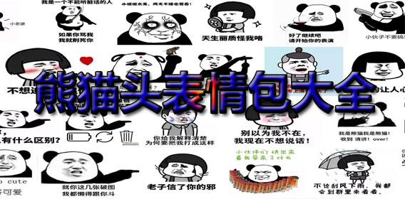 """包大全   熊猫头表情包的出处应该是爆满,熊猫头配上""""姚明脸"""",""""金馆长图片"""