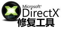 DirectX修复工具合集