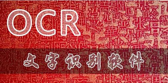 电脑OCR文字识别软件