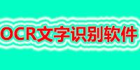 ��XOCR文字�R�e�件
