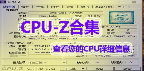 CPU-Z合集