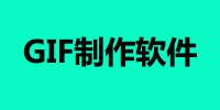 GIF动画制作软件合集